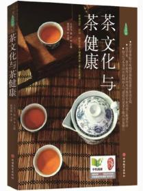 二手茶文化与茶健康 无 旅游教育出版社9787563726592ah