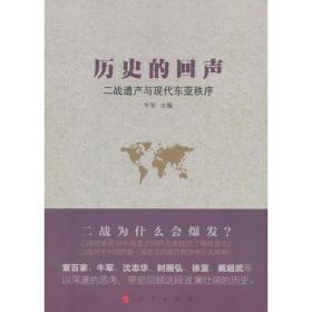 歷史的回聲:二戰遺產與現代東亞秩序