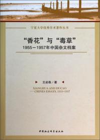 """""""香花""""与""""毒草"""":1955-1957年中国杂文档案"""