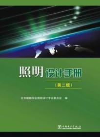 9787508348957/照明设计手册(第二版)**中国电力出版社