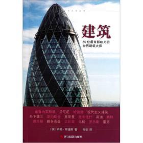 建筑:50位最有影响力的世界建筑大师