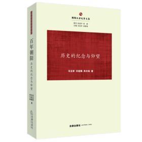百年朝阳:历史的纪念与仰望