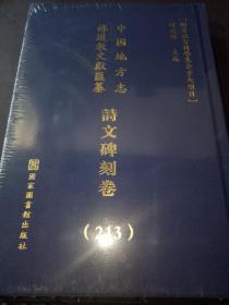 中国地方志 佛道教文献滙纂 诗文碑刻卷 213