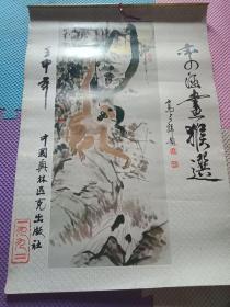 1992年挂历.李涵画猴选\共13张
