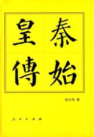 中国历代帝王传记:秦始皇传(精)—历代帝王传记