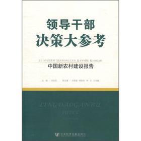 领导干部决策大参考:中国新农村建设报告