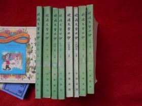 晚清文学丛钞 (小说一卷上下册、二卷上下册、三卷上下册、四卷上下册 全八册,共四卷)
