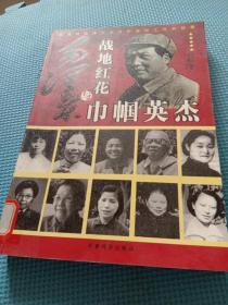 毛泽东与战地红花 巾帼英杰..