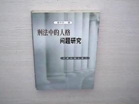 刑法中的人格问题研究(库存书).