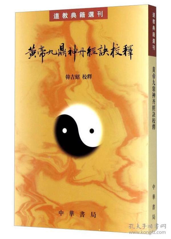 道教典籍选刊---皇帝九鼎神丹经诀校释