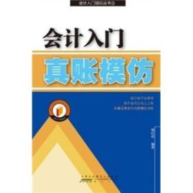 K (正版图书)会计入门培训丛书:会计入门真账模仿