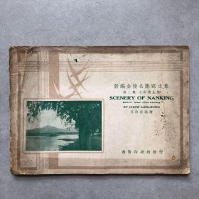 新编金陵名胜写生集 第二集 水彩写生集(民国原版)