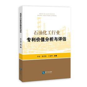 石油化工行业专利价值分析与评估