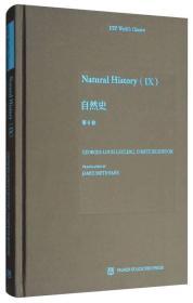Natural History(9 自然史第9卷)