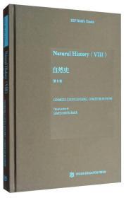 Natural History(8 自然史第8卷)