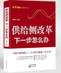 万博新经济丛书:供给侧改革 下一步怎么办