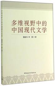 多维视野中的中国现代文学