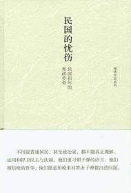 民国的忧伤:民国初年的宪政传奇