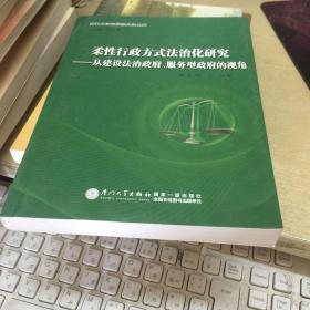 柔性行政方式法治化研究:从建设法治政府、服务型政府的视角