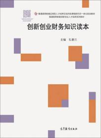 库存书 创新创业财务知识读本