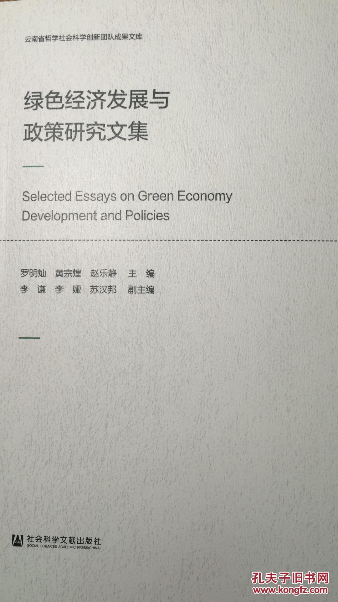 绿色经济发展与政策研究文集