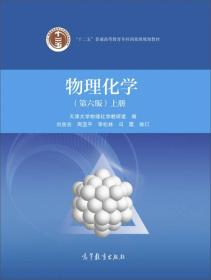 """物理化学(上 第6版)/""""十二五""""普通高等教育本科国家级规划教材"""