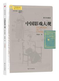 中国电影史料影印本丛书:中国影戏大观(影印珍藏版)