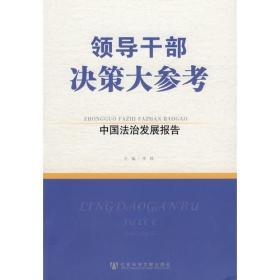领导干部决策大参考·中国法治发展报告