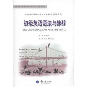 普通高中课程标准实验教科书(任意选修):初级英语语法与修辞
