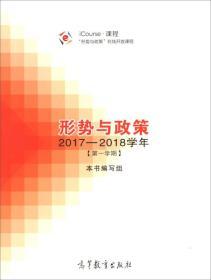 "iCourse·课程·""形势与政策""在线开放课程:形势与政策(2017-2018学年 第1学期)"