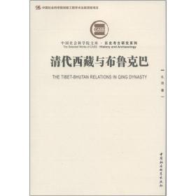 清代西藏与布鲁克巴