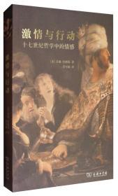 激情与行动: 十七世纪哲学中的情感