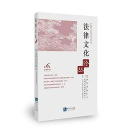 法律文化论丛(第6辑)