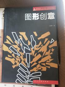 十二五高校艺术设计·图形创意