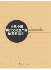 当代中国媒介文化生产的体系性嬗变