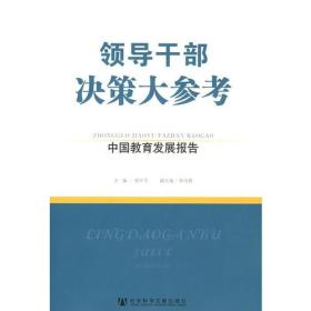 领导干部决策大参考·中国教育发展报告