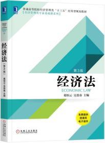经济法 第3版第三版 葛恒云 机械工业出版社9787111577317s