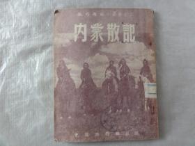 内蒙散记(明喆著)中国旅行社1952年初版