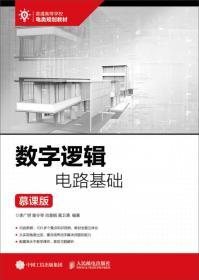 数字逻辑电路基础9787115457875李广明人民邮电出版社