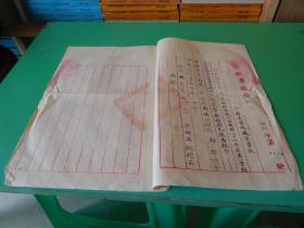 贵州省政府训令 财字字第4152号  收文字第1738号   品如图