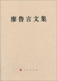 廖鲁言文集