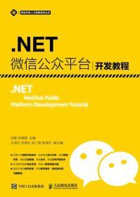 NET 公众平台开发教程