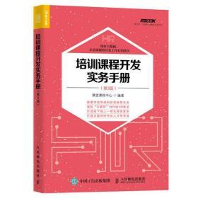 培训课程开发实务手册(第3版)