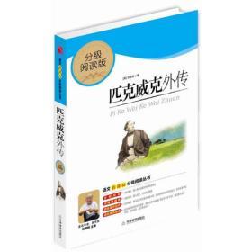 正版微残-语文新课标分级丛书:匹克威克外传(分级阅读版)CS9787530960592