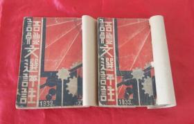 《语体文选评注》(上下卷)【1933年民国旧书】