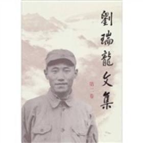 刘瑞龙文集 第二卷