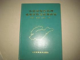 小清河.综合治理成效评价与对策研究  DA  5141