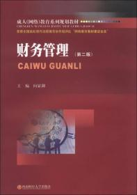 财务管理 第二版第2版 向显湖 西南财经大学出版社 9787550409347