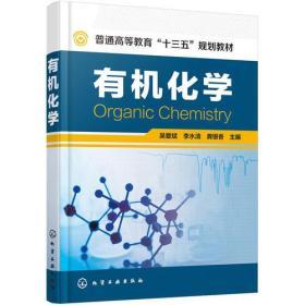有机化学(吴爱斌)