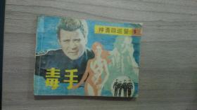 毒手(连环画:神勇四巡警 5)